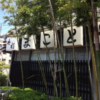 Das Foto wurde bei まことや von ねこ ぶ. am 5/5/2012 aufgenommen