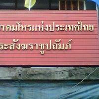 Photo taken at สมาคมโหรแห่งประเทศไทยในพระบรมราชินูปถัมภ์ by aleangchan t. on 4/7/2012