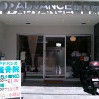 Photo taken at アドバンス整骨院 by Hirotake M. on 8/29/2012