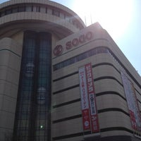 Photo taken at Sogo by Cindy C. on 4/9/2012