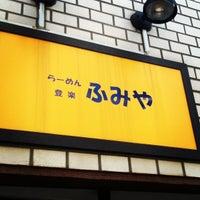 Photo taken at らーめん登楽 ふみや by dai n. on 8/23/2012