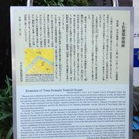 Photo taken at 土佐藩築地邸跡 by zeroweb_boss on 6/4/2012