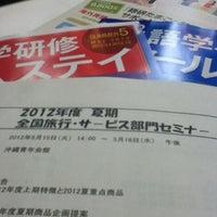 Photo taken at 沖縄県青年会館 by Ken-ichi U. on 5/15/2012