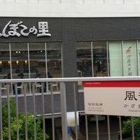 Photo taken at Kazamatsuri Station (OH49) by Maria M. on 8/14/2012