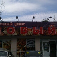 """Photo taken at ТЦ """"Новый"""" by Miks on 8/22/2012"""