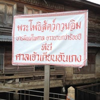 Photo taken at ศาลเจ้าแม่กวนอิมเกียนอันเกง (Kian Un Keng Shrine) 恩很好 by 🚘🚘 PuChiSa🚘🚘 C. on 7/15/2012
