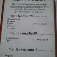 Photo taken at Московский индустриальный банк by Ali G. on 8/13/2012