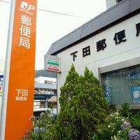 Photo taken at 下田郵便局 by えれね on 7/1/2012