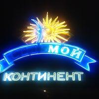 Photo taken at Седьмой континент by King on 6/21/2012