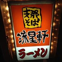 5/13/2012にYuko M.が支那そば 流星軒で撮った写真