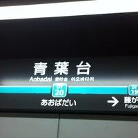 Photo taken at Aobadai Station (DT20) by Yoshiko F. on 3/27/2012