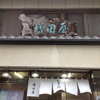 Photo taken at 御菓子所  増田屋 by U1 Mochi on 8/18/2012