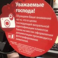 Photo taken at ХОУМ КРЕДИТ в Аксеновском универмаге by Славик О. on 5/15/2012