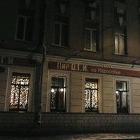 Foto diambil di Пироги oleh Liuba T. pada 3/20/2012