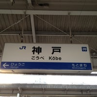 Photo taken at Kōbe Station by ひかる ☆. on 3/11/2012