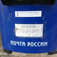 Photo taken at Почта России 630087 by Вадим Dj Ritm Б. on 4/13/2012