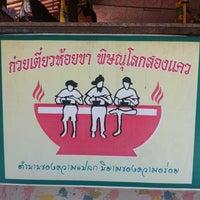 รูปภาพถ่ายที่ ก๋วยเตี๋ยวห้อยขา ริมน่าน โดย Chawalrats N. เมื่อ 5/3/2012