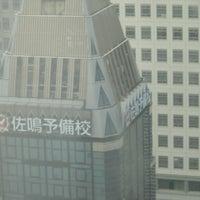 Photo taken at 佐鳴予備校 東京総本社 by Sandra A. on 2/3/2012