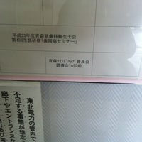 Photo taken at 弘前市総合学習センター by Masaaki M. on 2/19/2012