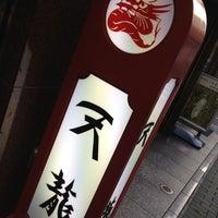 Photo taken at Ginza Tenryu by Yoshikazu K. on 8/31/2012