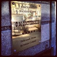 """Снимок сделан в Ресторан """"Ф.М. Достоевский"""" пользователем Светлана 6/14/2012"""