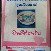 Photo taken at ก๊วยเตี๋ยวเป่าปาก @โนนไทย by Ball P. on 8/13/2012
