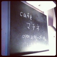 Photo taken at Cafe マチネ by takmaz63 た. on 3/2/2012