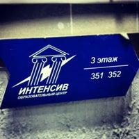 """Photo taken at Образовательный центр """"Интенсив"""" by Юлия С. on 2/17/2012"""