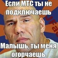 Photo taken at МТС by Алексей С. on 6/20/2012