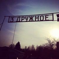 Photo taken at Дружное 3 by Arthur W. on 5/6/2012