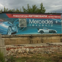 "Photo taken at Автосервис ""Мерседес +"" by Вера on 7/22/2012"