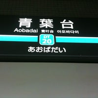 Photo taken at Aobadai Station (DT20) by M T. on 3/27/2012