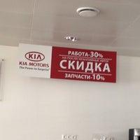 "Photo taken at Автосалон KIA ""Меркурий"" by Игорь on 7/6/2012"