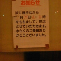 Photo taken at ファミリーマート 城西通り店 by Harutaka H. on 2/29/2012