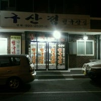 Photo taken at 구산정 by Stephano L. on 2/14/2012