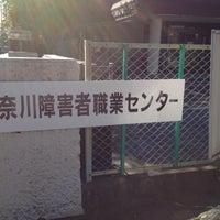 Photo taken at 神奈川障害者職業センター by Morita K. on 8/27/2012