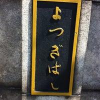Photo taken at 四つ木橋 by Yoshinori M. on 3/25/2012