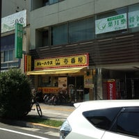 Photo taken at CoCo壱番屋 鶴見中央店 by ken on 9/7/2012