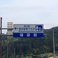 Photo taken at 道の駅 信州新野千石平 by fukaya3 on 5/19/2012