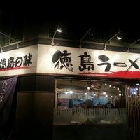Photo taken at 徳島ラーメン 麺王 高松駅前店 by 秦 力. on 7/10/2012