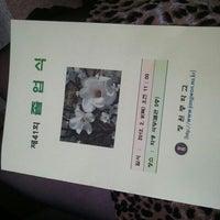 Photo taken at 장원중학교 by Jinsil L. on 2/9/2012