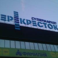 Photo taken at Перекресток by Ruslan M. on 7/21/2012
