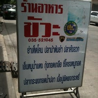 Photo taken at ขัวะ by Apichart C. on 6/21/2012
