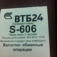 Снимок сделан в ВТБ24 пользователем Яна🍒 В. 3/26/2012