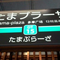 Photo taken at Tama-plaza Station (DT15) by koichi on 4/30/2012
