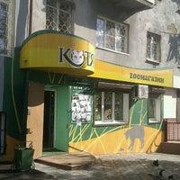 Photo taken at Котя by Natasha on 9/8/2012