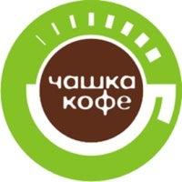 5/26/2012에 👑AntoN C.님이 Чашка Кофе에서 찍은 사진