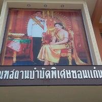 Photo taken at ทัณฑสถานบำบัดพิเศษขอนแก่น by ช้างน้อย ช. on 8/14/2012