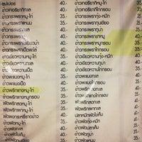 Photo taken at ร้านยาย อาหารเเซบเวอร์ by Issey Miyake on 4/22/2012