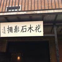 Photo taken at 花木石影棚 by PotatoGirl on 6/19/2012